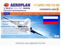 Грузовые авиаперевозки из Москвы