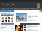 Newsvp.ru