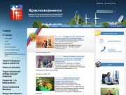 Официальный сайт Краснознаменска