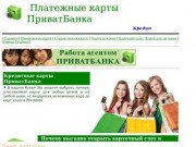 Салаватский Агент ПриватБанка - Захаров Владимир: тел:+79273449808