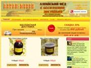 медок, мед оптом, купить мёд оптом, продажа меда оптом, воск оптом http://medokru