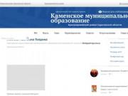 Каменское городское поселение Красноармейского района Саратовской области