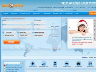 EuroAvia – авиабилеты онлайн