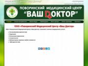 ООО «Поворинский Медицинский Центр «Ваш Доктор»