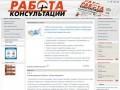 Вакансии, работа, трудоустройство в Краснодаре и крае