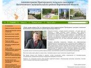 Администрация Пригородного сельского поселения Калачеевского муниципального района Воронежской