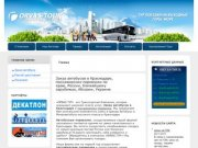 Заказ автобуса в Краснодаре, Пассажирские перевозки, Краснодар