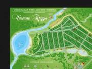 Дачные поселки в подмосковье,купить участок в дачном поселке