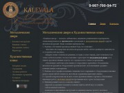 Компания «Калевала-Декор» - металлические двери и художественная ковка от производителя (ИП Светов Андрей Андреевич) Марий Эл, пр. Гагарина 11А 67, тел. 89877005472
