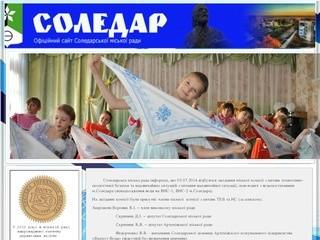 Solerada.gov.ua