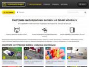 Коллекция видео о спорте в интернете. Заходите на Good-Videos.ru!