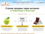 «Первый в поиске» — продвижение сайтов в Череповце и Вологде. Яндекс и Google