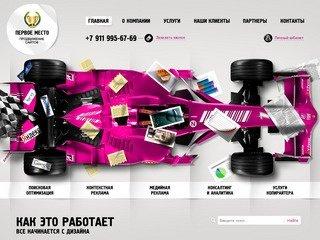 Продвижение сайтов в Санкт-Петербурге —