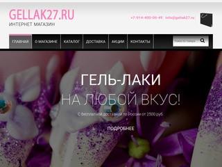 Интернет магазин gellak27 - гель лаки на любой выбор!