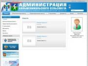 Администрация Большеникольского сельсовета, Чулымского района, НСО