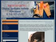 Сборка, разборка мебели Краснодар 8-918-027-29-95
