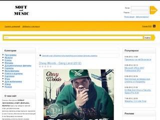 Soft-and-Music.ru - программы, софт, музыка, фильмы, игры, фотообои