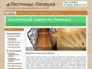 Лестницы в Липецке. Изготовление деревянных лестниц для дома на заказ