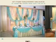 """Арт студия """"Парад Wedding"""" - оформление и организация свадьбы в Самаре (Россия, Самарская область, Самара)"""