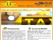 Такси-13 Киев (200-13-13)
