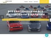 Автозапчасти, автозапчасти для иномарок, автозапчасти для иномарок в Томаровке