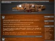 ИП Ефимов - купить мебель для кухни, производство детской мебели в Ижевске