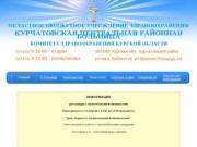 МУЗ Курчатовская ЦРБ Курская область