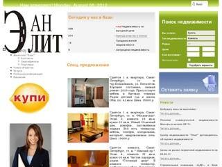 Агентство недвижимости Элит - аренда квартир, срочно снять, сдать квартиру в Санкт
