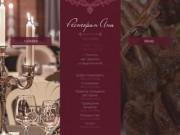 Заказать столик в ресторане на сайте ресторана Ани, г. Тобольск