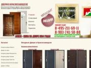 Входные Двери в Краснозаводске Дешево