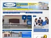 Автоматические ворота-Противопожарные двери-Рольставни-Шлагбаумы