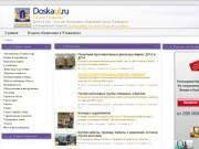 doskaul.ru - бесплатные объявления Ульяновска без регистрации и удаления. (Россия, Ульяновская область, Ульяновск)
