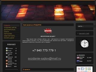Создание сайтов с системой управления CMS Joomla, изготовление web-дизайна, регистрация домена, хостинг и дальнейшее обслуживание (Сухум, Абхазия)
