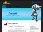 Главная | Implife.ru