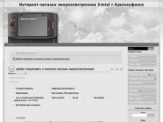 Интернет-магазин микроэлектроники Simtel г.Красноуфимск