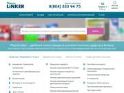 PharmLinker - аптека низких цен. Большой ассортимент и бронирование препаратов для самовывоза