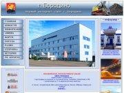 Г. Бородино - первый сайт