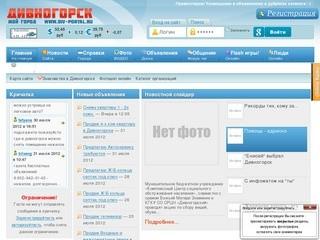 Портал города Дивногорск