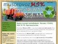 Вывоз мусора контейнером. Москва +7(495) 998-79-76. Круглосуточно