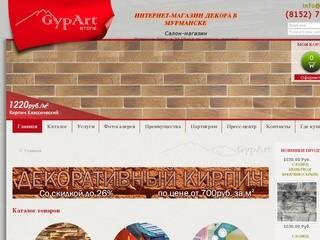 ГипАрт - магазин декора в Мурманске - Каталог товаров
