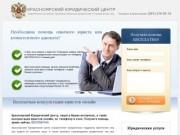 Получите бесплатную консультацию юристов. (Россия, Красноярский край, Красноярск)