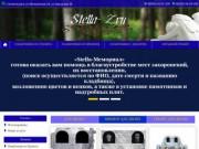 Stella-Мемориал.Стелла,памятники Зеленокумск
