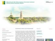 Несколько слов о селе Ильинском / Официальный сайт администрации Ильинского поселения Немского