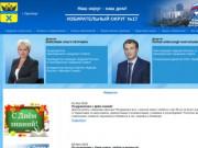 Избирательный округ №17, депутаты Березнева О.П., Попов А.А. г. Оренбург