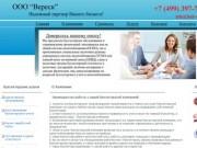 ООО Вереск – бухгалтерские и юридические услуги