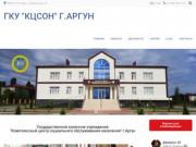 """ГКУ """"КЦСОН"""" г.Аргун"""