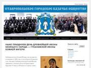 | Сайт Ставропольского Городского Казачьего Общества