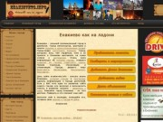 Сайт о событиях в Енакиево
