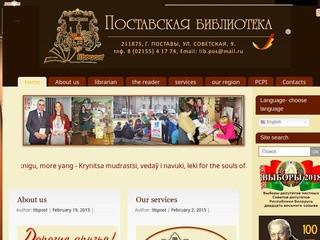 ГУК«Поставская централизованная библиотечная система» (Белоруссия, Витебская область, Поставы)
