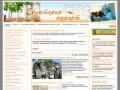 Официальный web-портал Евпаторийского горсовета